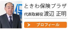 代表取締役 渡辺 正明